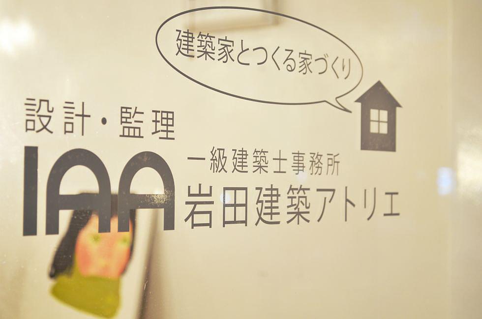RE:->+ _岩田建築アトリエ